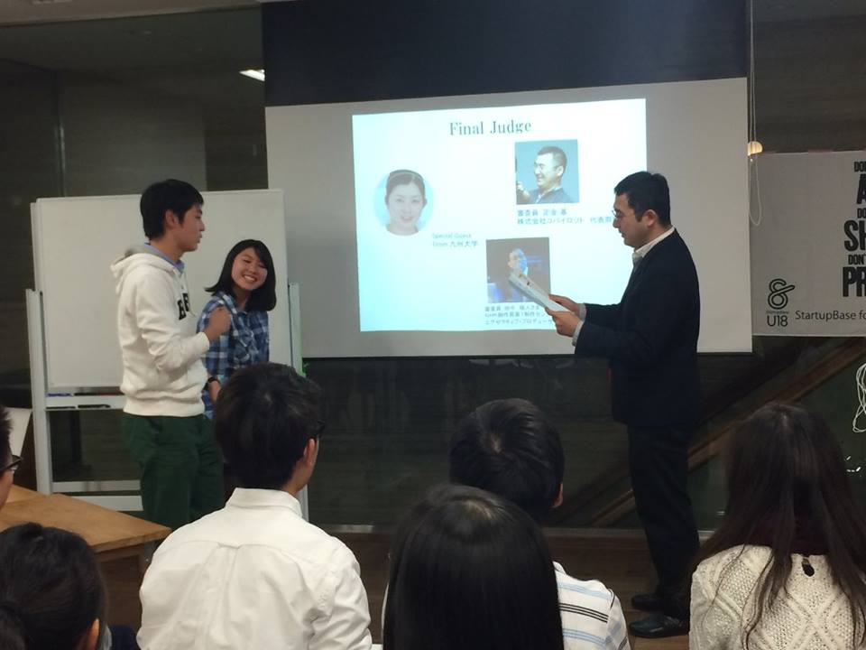 startupbase-u18表彰2